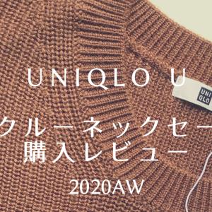 【20AW新作】UniqloUリブクルーネックセーター購入レビュー!着心地やサイズ感は?