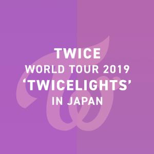 TWICE ワールドツアー TWICE LIGHTS 日本公演決定!!