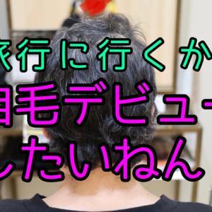 旅行に行くからウィッグ脱ぎたいねん! | 抗がん剤治療後の自毛の相談ができる美容師