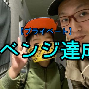 【プ】リベンジ達成!んー、満足!