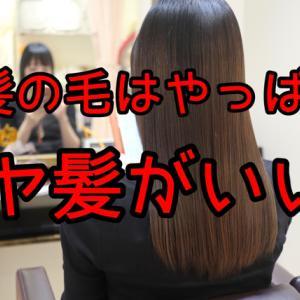 やっぱり、ツヤ髪がいいよね〜!
