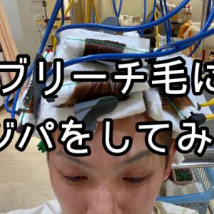 傷んだ髪に酸性デジタルパーマをしてみた結果、、、