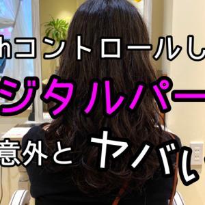 弱った髪には酸性のパーマがイイ! | 抗がん剤治療後の弱った髪の縮毛矯正・デジタルパーマ