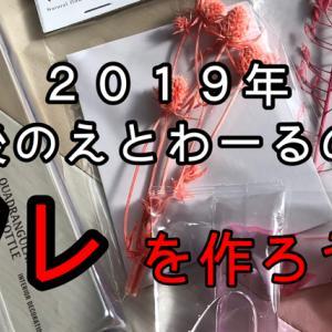 【えとわーるの会】2019年もあと少し。今年最後のえとわーるの会はアレを作る! & 忘年会のお知らせ   がん患者さんが集まる会