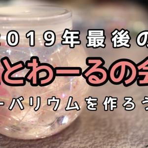 【患者会】2019年最後のえとわーるの会!ハーバリウムを作ろう!
