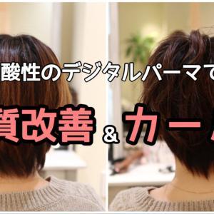 髪質改善をしながらデジタルパーマをする!部分的のパーマってのもアリ! | 抗がん剤治療後の弱った髪のサポート