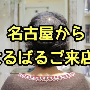 な・な・なごやー!?自毛デビューの為、はるばるご来店!   がん治療後の自毛デビューの相談ができる美容師