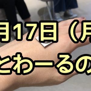 【患者会】2月のえとわーるの会は、、、2/17(月)!