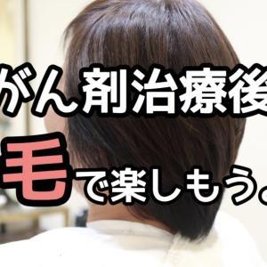 抗がん剤治療が終わったら自毛でのオシャレを楽しむべき!   自毛デビューの相談ができる美容師