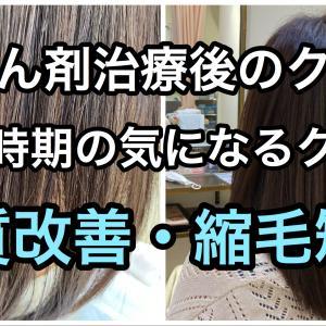 抗がん剤治療後の髪のクセには縮毛矯正?それとも髪質改善?