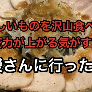 【プ】個人のコロナ対策として、免疫力アップのために美味しいものを食べる!