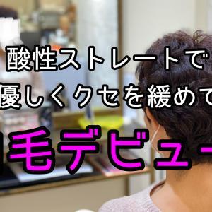 【自毛デビュー】酸性ストレートで優しくクセを緩めて自毛デビューもアリ! |抗がん剤治療後の自毛の相談ができる美容師 谷田修一