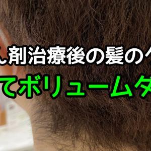 抗がん剤治療後の膨らむ自毛…。ボリュームダウンする!