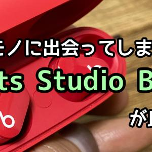 【プ】いいモノに出会ってしまった!!!Beats Studio Budsがいい♬