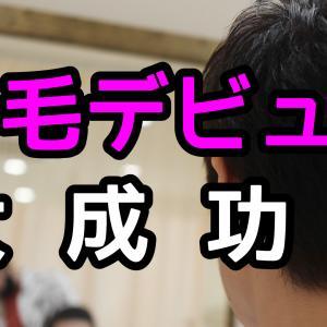 【自毛デビュー】大成功!兵庫からはるばるご来店いただきました〜⭐︎