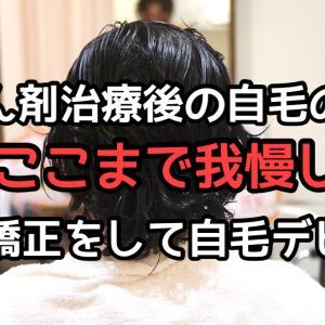 【自毛デビュー】抗がん剤治療後、縮毛矯正をしてウィッグを脱ぐ!