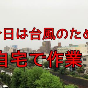 今日は自宅で作業。。みなさん、台風は大丈夫?