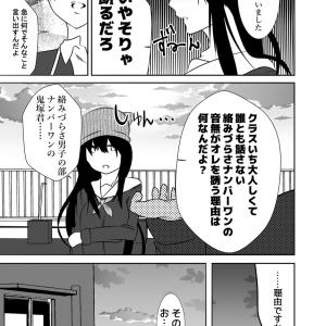 【web漫画】音無さんは不感症#2「不感症と射精障害」