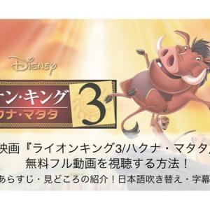 映画『ライオンキング3/ハクナ・マタタ』無料フル動画を視聴する方法!あらすじ・見どころの紹介!日本語吹き替え・字幕あり。