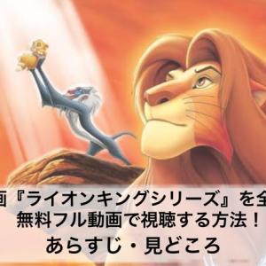 映画『ライオンキングシリーズ』無料フル動画を視聴する方法!あらすじ・見どころの紹介!日本語吹き替え・字幕あり!