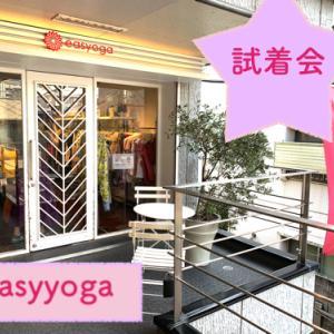 【試着会】easyyoga代官山店でヨガウェアを試着してきました!ヨガインストラクターに人気のeasyyogaはどんな感じ?