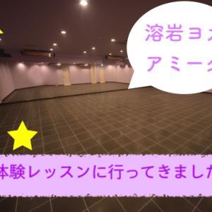 【体験談】アミーダ大倉山店の体験レッスンで美体幹ヨガをレッスンしてきました!