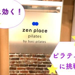 【目ピラの感想】zen place pilates by basi pilatesの新レッスン、目ピラを体験しました