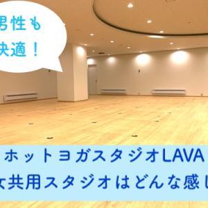 【男性必見】LAVAの男女共用スタジオはどんな感じ?これであなたもLAVA男へ!