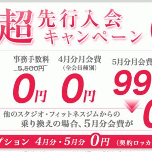 【超先行入会キャンペーン】カルド南柏店は無料ジム付きの男女共用溶岩ヨガスタジオ!