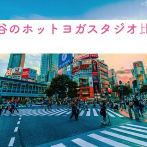 【渋谷駅】もう迷わない!渋谷のホットヨガスタジオ4つをわかりやすく比較しました♪