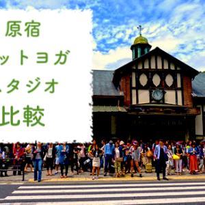 【原宿駅のホットヨガ】わかりやすく比較♪原宿のおすすめホットヨガスタジオを徹底解説してみました♪
