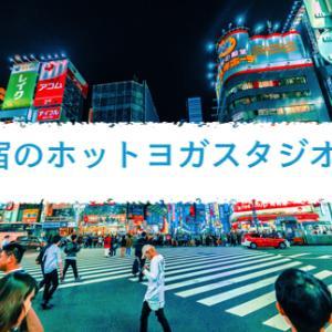 【新宿駅】わかりやすく比較♪新宿のおすすめホットヨガスタジオ8つを徹底解説してみました