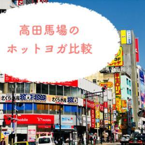 【高田馬場駅のホットヨガ】わかりやすく比較♪高田馬場のおすすめホットヨガスタジオ2つを徹底解説してみました