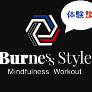 【体験談と口コミ】BurnesStyle(バーネススタイル)でHOTキックボクシングを体験してきました!脂肪もストレスもなくなる嬉しい効果あり!