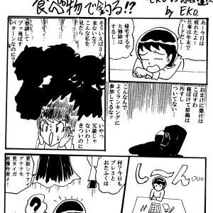 短編漫画 ~食べ物で釣る?~