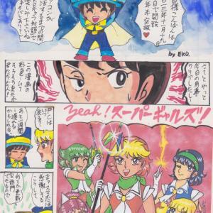 EKOキャラ対談漫画&キャラシール♪