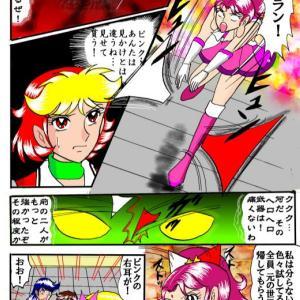 「Yeah!スーパーギャルズ」~ギャルズピンクの多彩な技!~