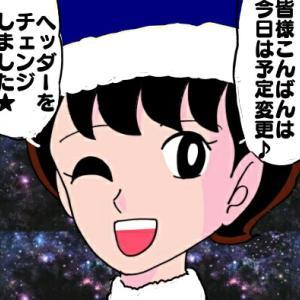 ヘッダーチェンジ♪ ~クリスマス用第2弾★