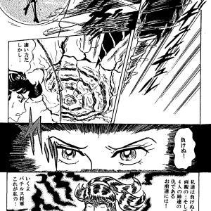 魔女戦隊プレアデス3 ~ガラティアのサイコパワー!~