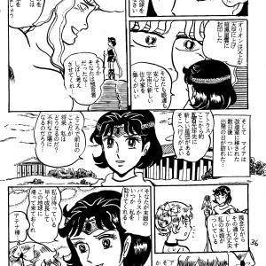 魔女戦隊プレアデス3 ~アトラスの預言(メイキング)~