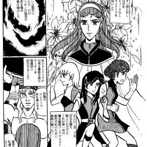 魔女戦隊プレアデス3 ~第一次・魔女戦隊プレアデス3~