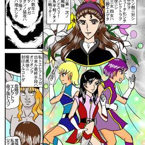 魔女戦隊プレアデス3 ~封印と地球の予言者~