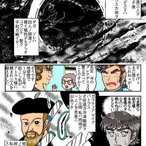 魔女戦隊プレアデス3 ~~