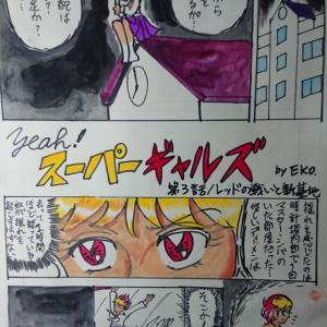 Year!スーパーギャルズ〜基地改造へ?〜