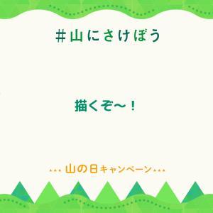 今月もよろしく&山の日キャンペーン~EKOの叫び~