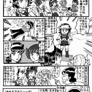 短編漫画 ~スーパーギャルズのハード合宿~