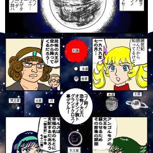 魔女戦隊プレアデス3 ~パトラスの決意(メイキング)~