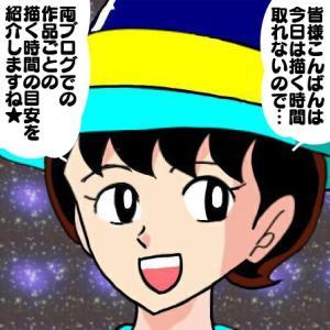 私のマンガ道 ~作品制作時間の目安~
