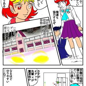 Yeah!スーパーギャルズ ~揺れの移動!?~