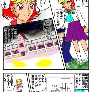 閑話休題 ~11ページ目&近況~